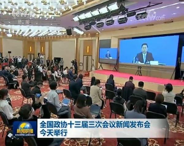 视频|全国政协十三届三次会议新闻发布会举行图片
