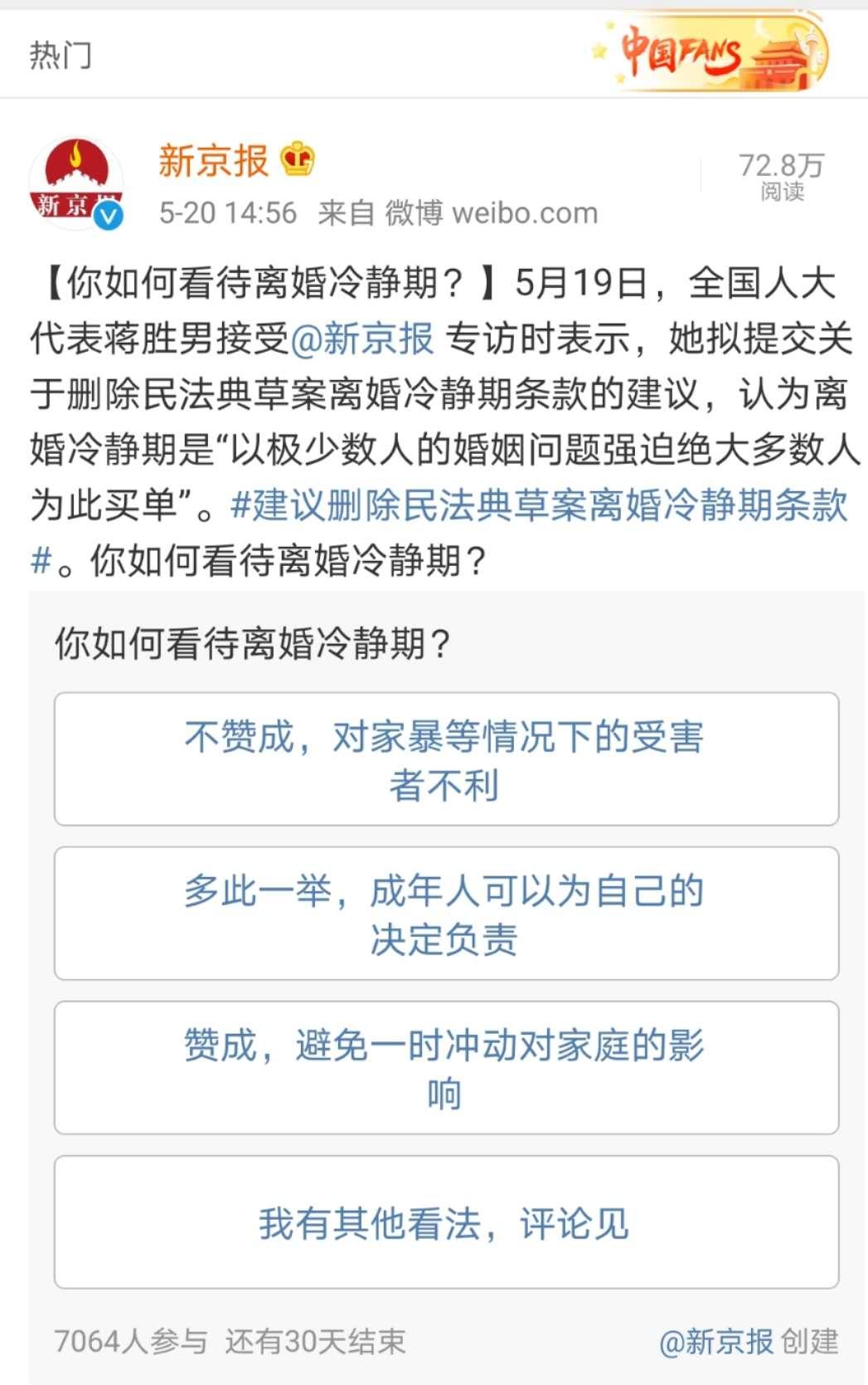 杏悦娱乐:离婚杏悦娱乐冷静期不侵犯离婚图片