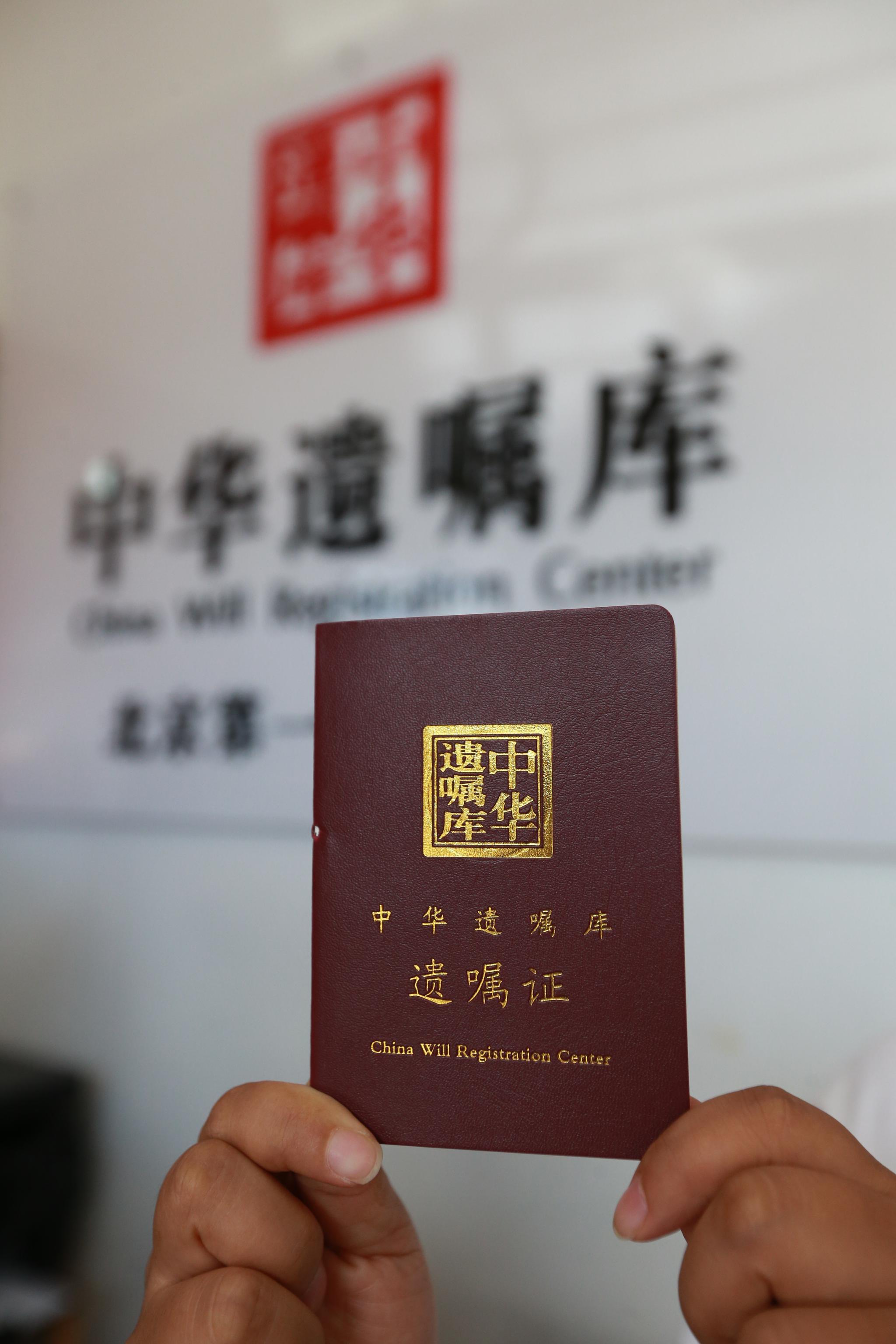 立遗嘱者展示遗嘱证。图片来自中华遗嘱库