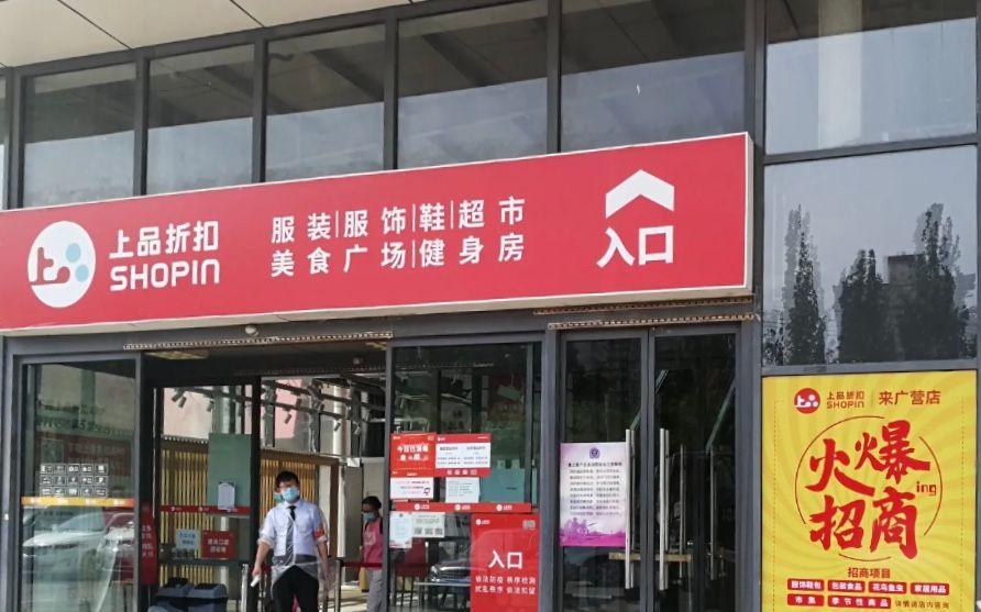 蓝冠,京来广蓝冠营店6月18日后闭店图片