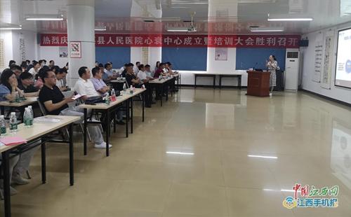 上栗县人民医院心衰中心正式成立(图)