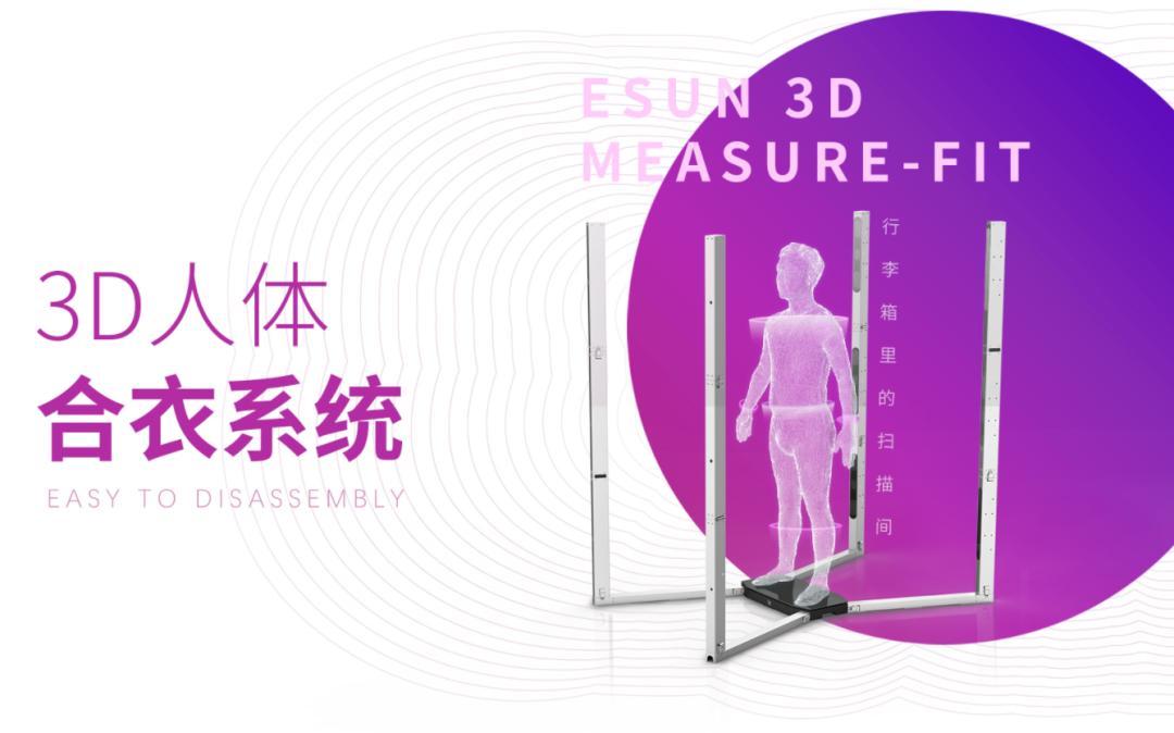 易尚展示赋能服装产业智能升级 重构人体测量系统新品重磅首发