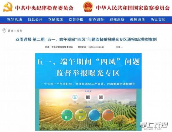 """中纪委通报8起""""四风""""问题典型案例,湖南一社区干部被点名"""