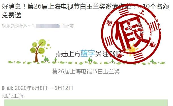 上海电视节正进行红毯门票预订、粉丝招募?官方:切勿上当