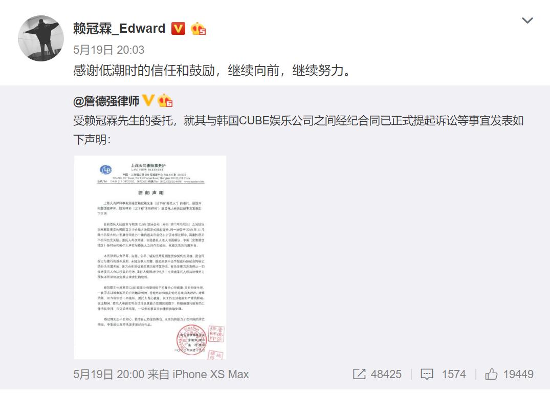 [天富代理]冠霖正天富代理式起诉韩国经纪公图片