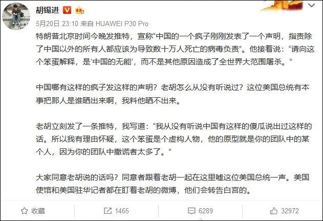 【摩天招商】特朗摩天招商普叫嚣中国有个疯子评论区车图片