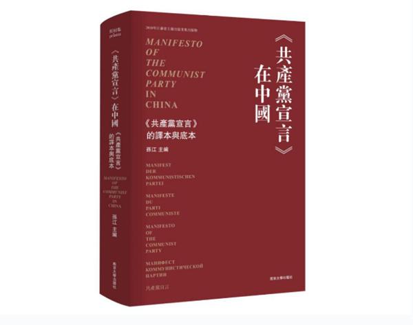 南京大学118周年校庆之际 国内首部《共产党宣言》大型史料集出版图片