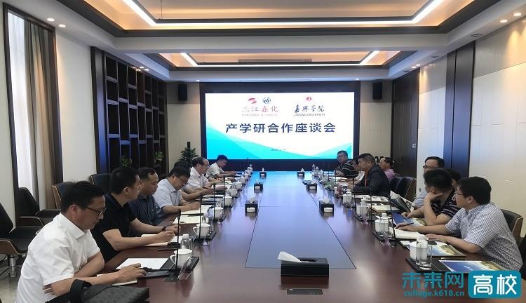 嘉兴学院与三江嘉化举行产学研合作座谈会