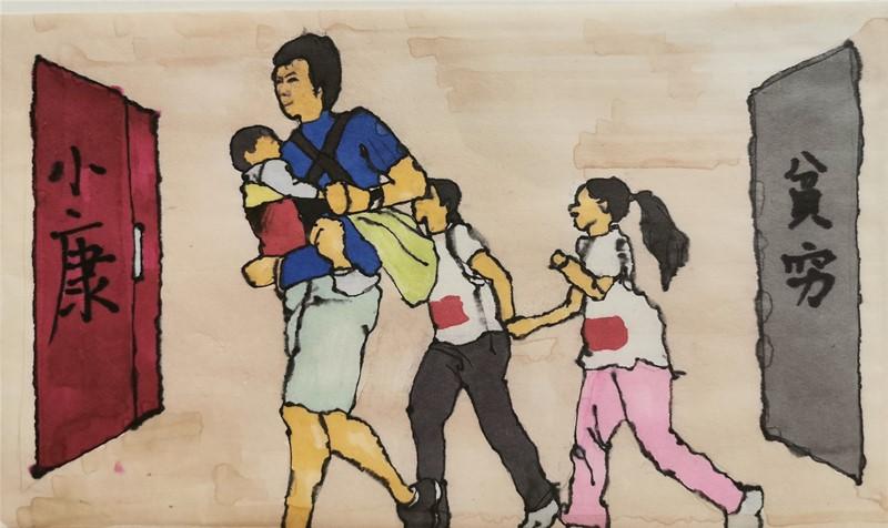 西华大学青年学子创作脱贫攻坚主题漫画作品