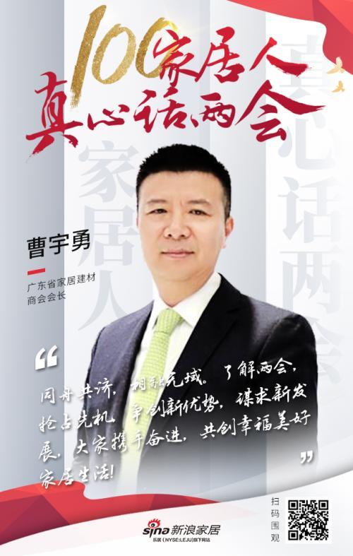 真心话两会—曹宇勇:争创新优势,共创幸福美好家居生活