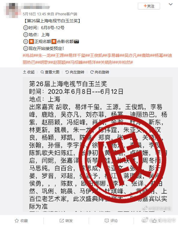 上海国际电影节、电视节辟谣: 门票预订等均为假消息