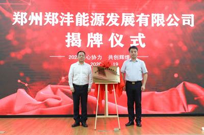 沣西新城中深层地热能无干扰清洁供热走进河南郑州