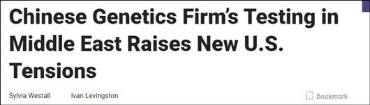 中国基因公司在中东协助检测工作,引起了美国的新焦虑 报道截图