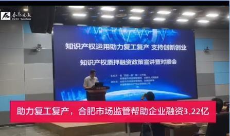 【合晚视频】 助力复工复产,合肥市场监管助企业知识产权质押融资3.22亿元