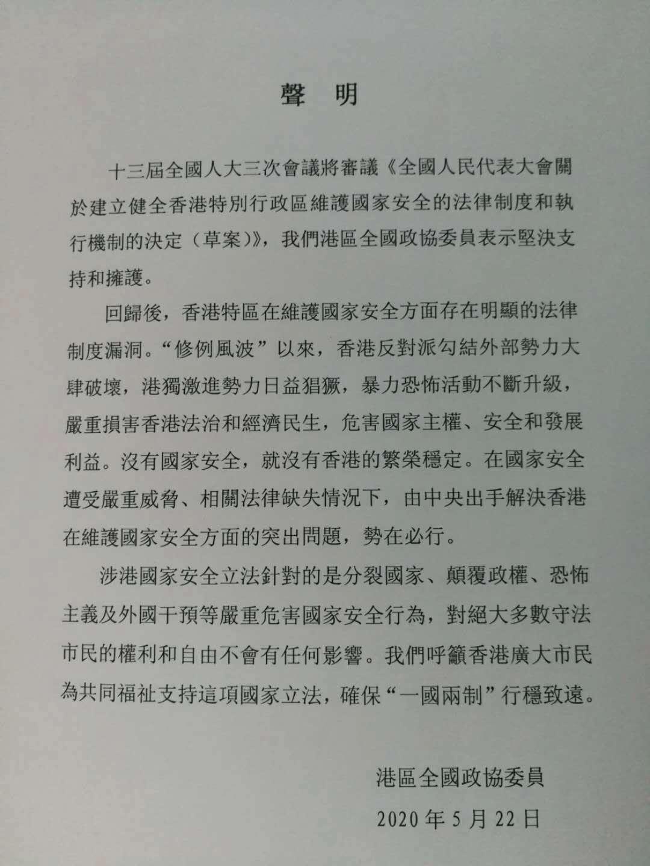 赢咖3官网,同声明赢咖3官网坚决支持和拥护涉港图片