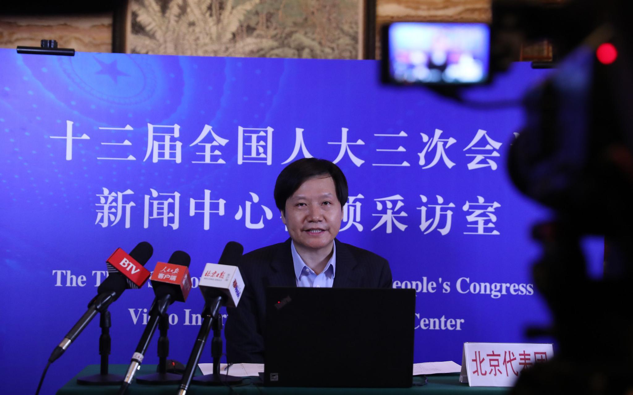 北京团人大代表雷军。