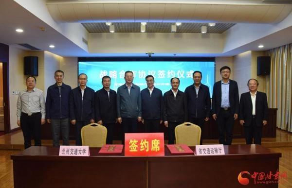 兰州交通大学与甘肃省交通运输厅举行校地战略合作协议签约仪式