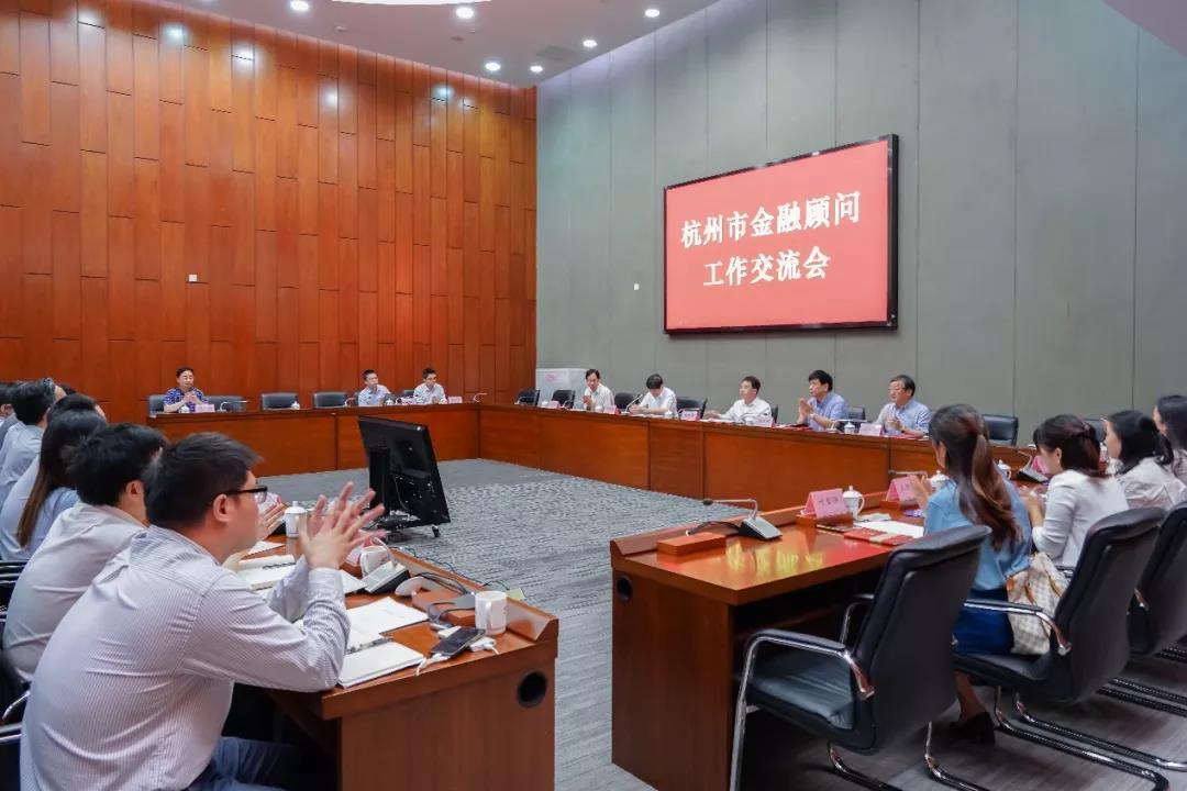 深化金融供给侧改革 浙江省持续推进金融顾问制度