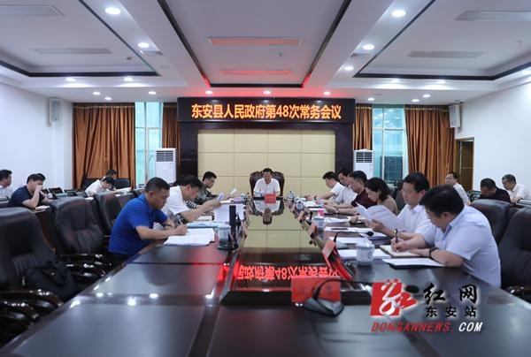 东安:龙向洋主持召开县政府第48次常务会议