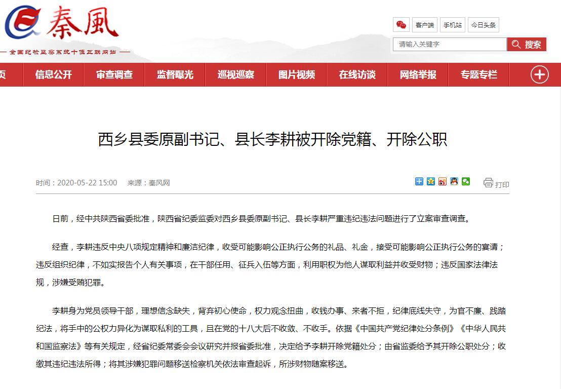 西乡县委原副书记、县长李耕被开除党籍、开除公职