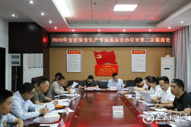 娄星区安委办组织召开全区安全生产专业委员会办公室第二次联席会