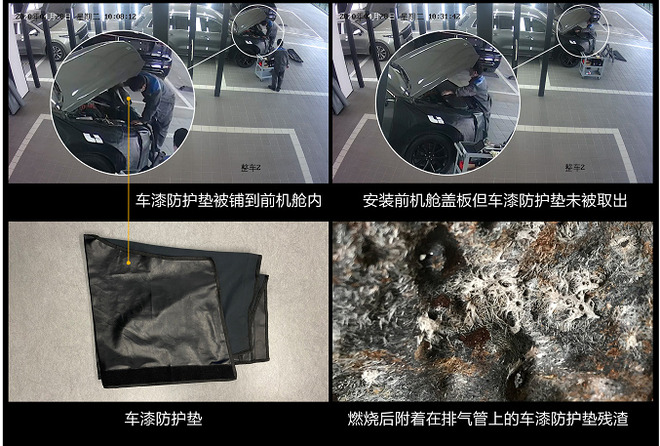 排气管异物造成起火 理想ONE起火原因调查公布