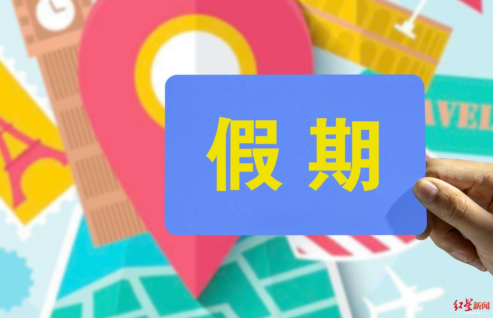 """""""两会热评""""系列⑯丨""""寒暑假分散为春夏秋冬4个假""""需慎重对待"""