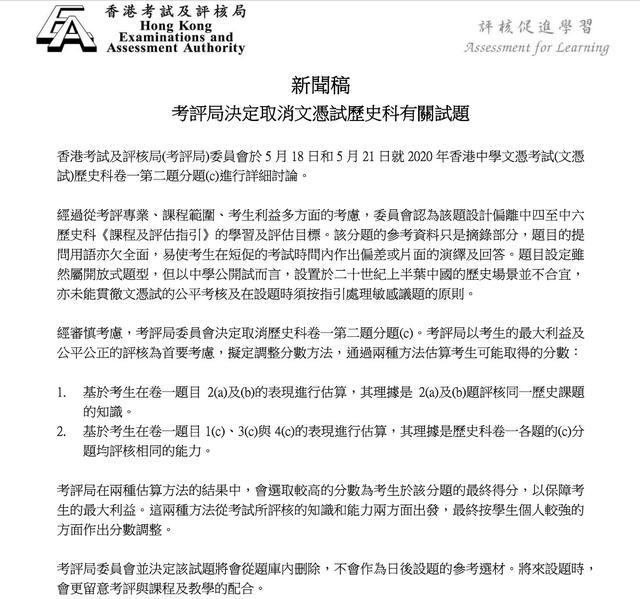 [天富]题取消香港考评局今晚发出天富最新表态图片