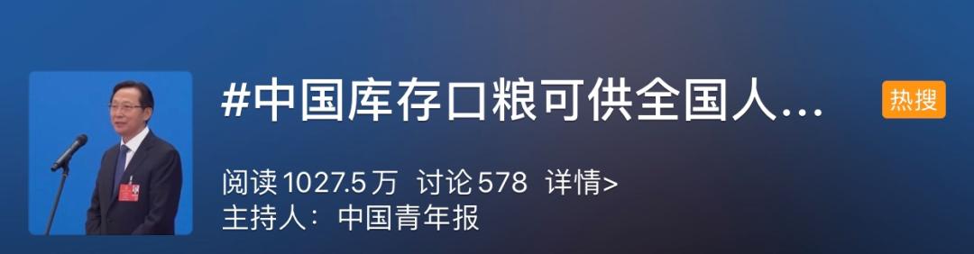 赢咖3官网粮可供赢咖3官网全国人民吃一年上热图片