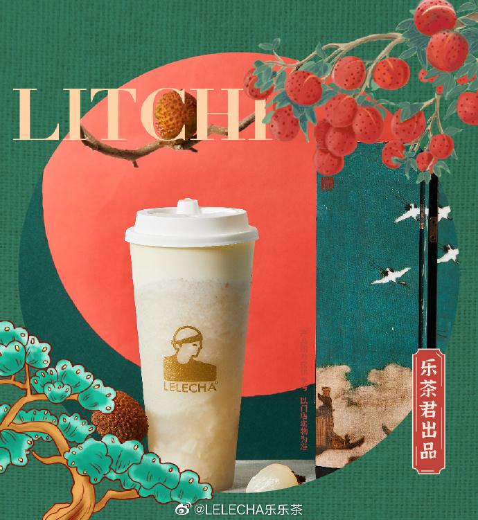 荔枝上市正当时,这些荔枝味儿奶茶想不想尝尝?