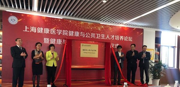 上海健康医学院成立健康与公共卫生学院 订单式培养公卫基层人才