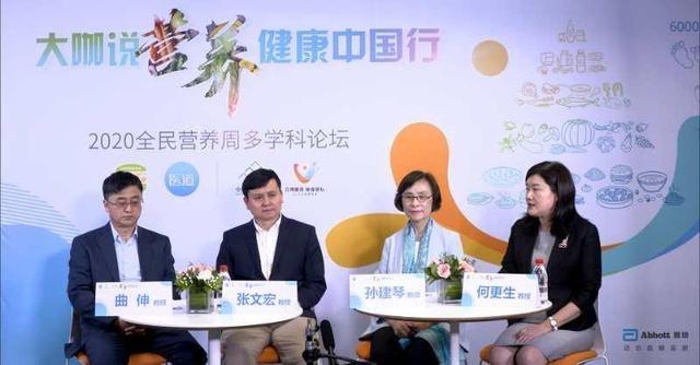 雅培公益支持2020年全民营养周