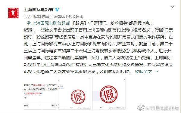"""辟谣!上海国际电影节、电视节 """"门票预订、粉丝招募""""均为假消息"""