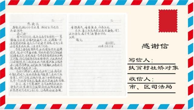 """一封感谢信,道出潮安""""法治扶贫""""带来的希望和阳光"""