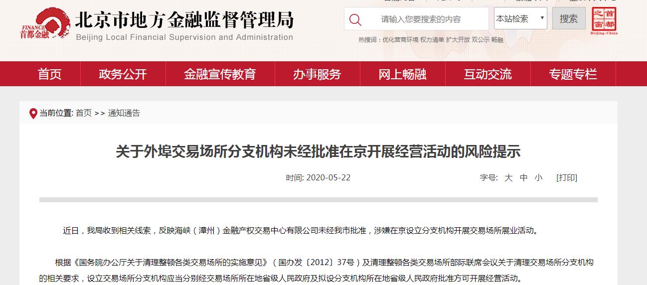 北京金融监管局:海峡金融产权交易中心在京违规展业图片