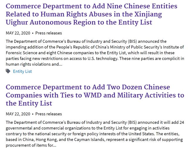 美再将33家中国实体列入