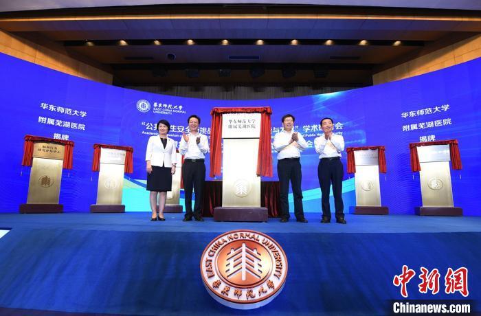 华东师范大学成立医学与健康研究院 医教融合推动医学教育功能社会化图片