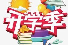菏泽职业学院学生5月26日和5月28日错时、错峰、分批返校