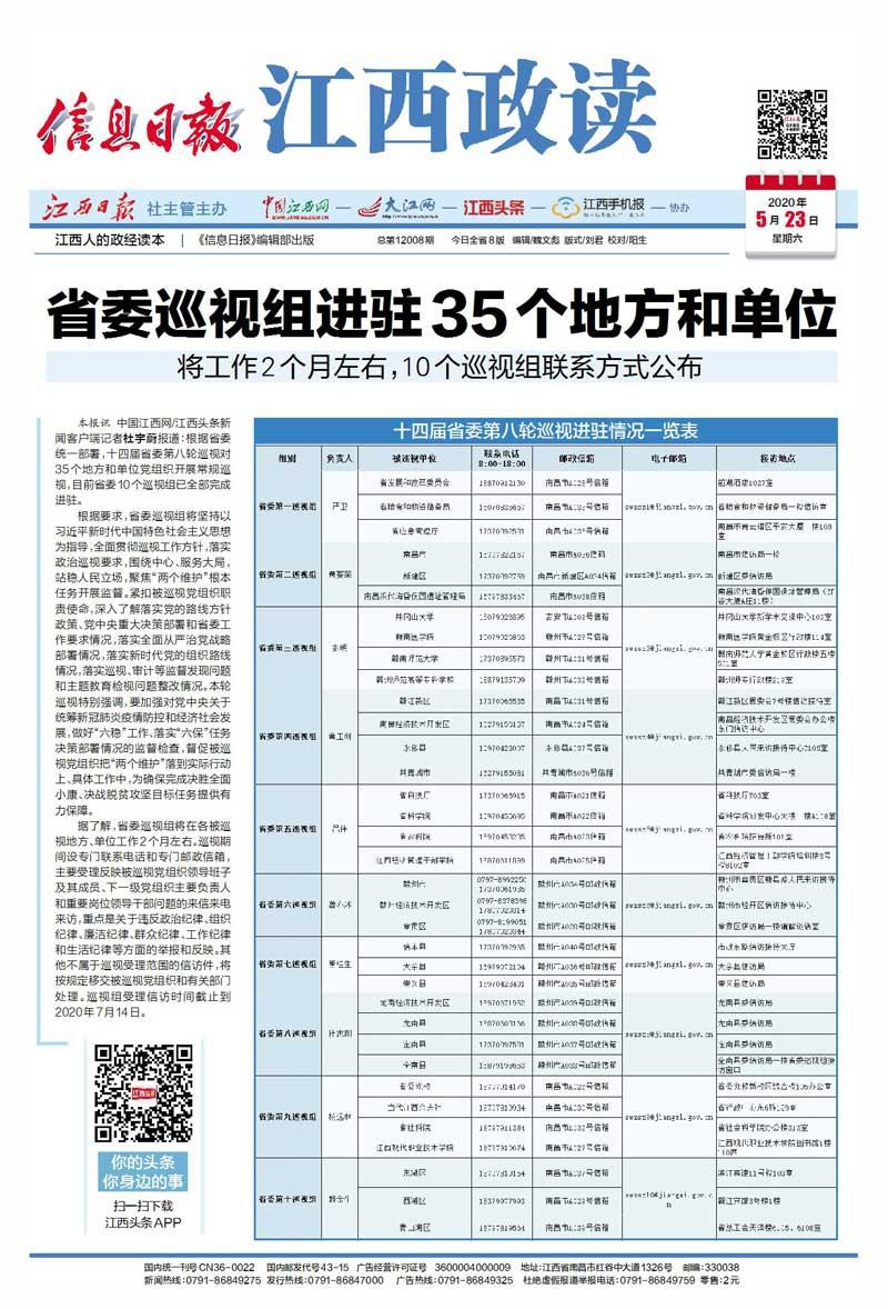 省委巡视组进驻35个地方和单位