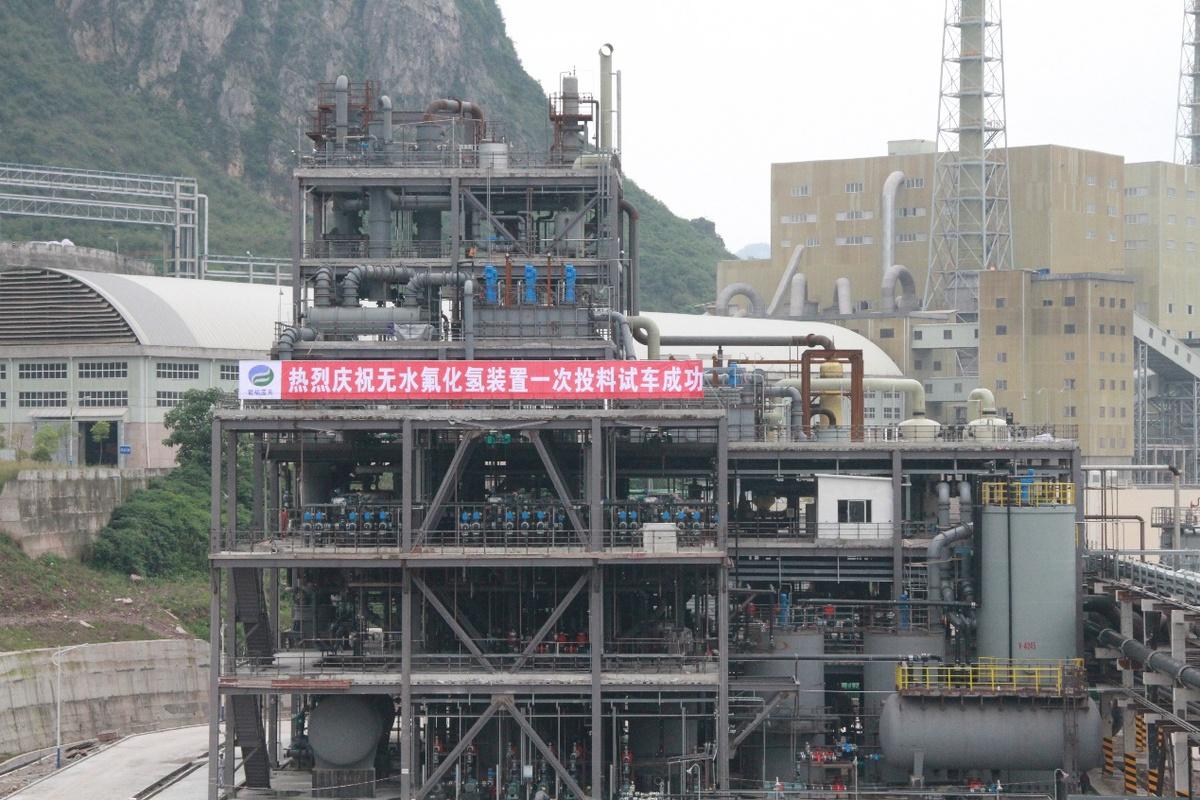 贵州磷化集团年产3万吨无水氟化氢项目正式投产