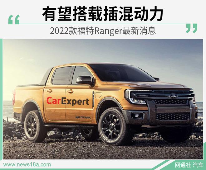 配置丰富/提供PHEV车型 新款福特Ranger最新消息