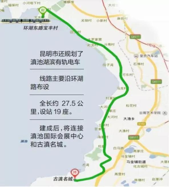 昆明将建70公里滇池湖滨有轨电车:总投资121亿 跨4区