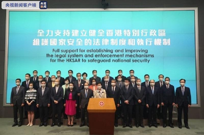 香港特别行政区行政长官林郑月娥:特区政府将全力配合全国人大常委会尽快完成有关立法