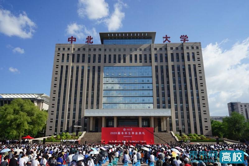 中北大学举行2020届本科生毕业典礼