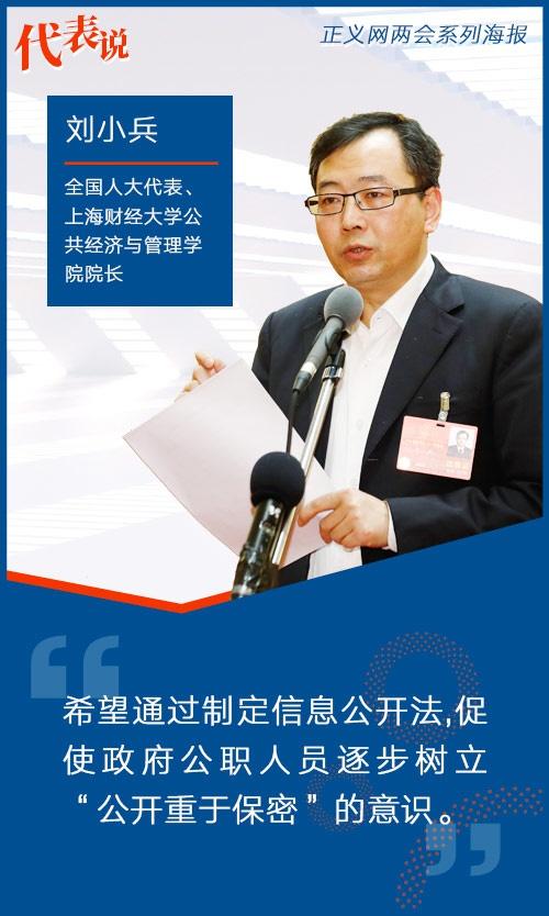 赢咖3官网:刘赢咖3官网小兵促使公职人员树图片