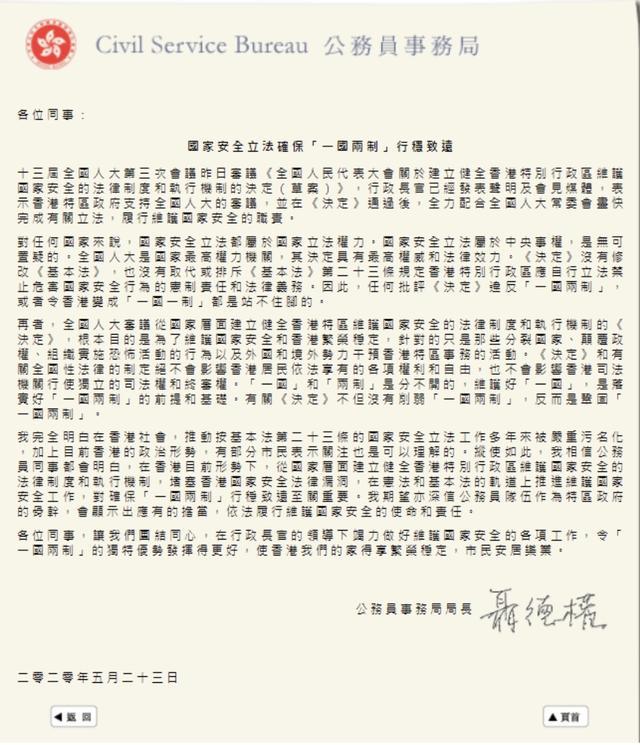 呼吁展现担当!香港公务员事务局局长向公务员致信图片