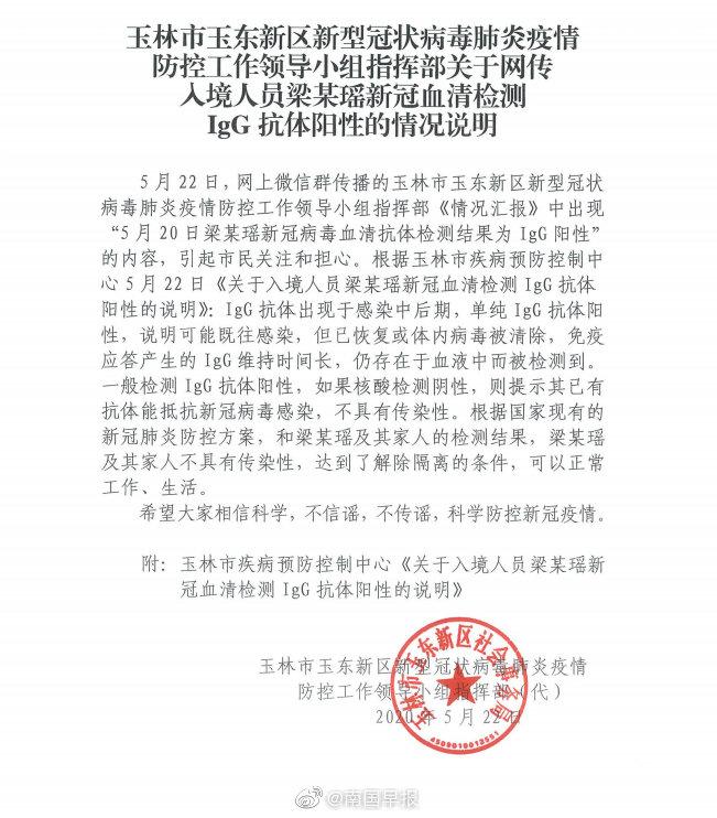 广西一入境人员血清检测IgG抗体阳性 官方:无传染性图片