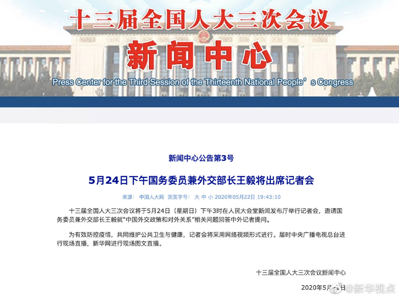【赢咖3官网】外交部赢咖3官网长王毅将出图片