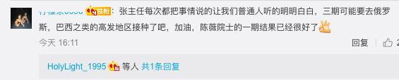 张文宏:全球疫情可能连续一到两年 关键要做到这点