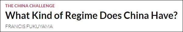 """福山洋洋洒洒3800字批""""中国政权"""",最后一段亮了图片"""